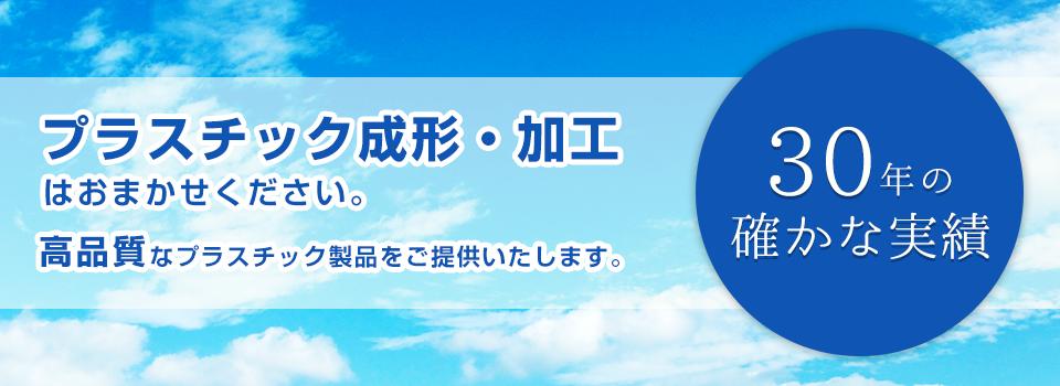 東広島市でプラスチック成形・二次加工、環境機器販売 │ 中国ビーエフ株式会社